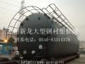250立方米钢衬塑储罐
