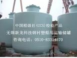 船用运输钢衬塑储罐