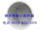 钢衬聚丙烯储罐